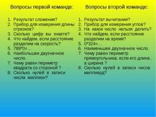 Вопросы первой команде: Вопросы второй команде: Результат сложения? Прибор д