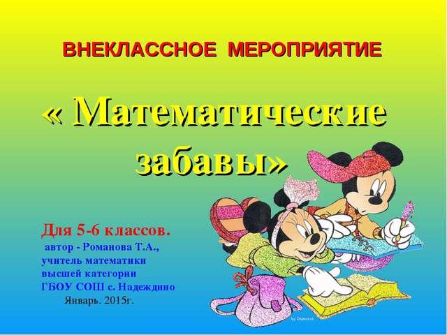 ВНЕКЛАССНОЕ МЕРОПРИЯТИЕ « Математические забавы» Для 5-6 классов. автор - Ро...
