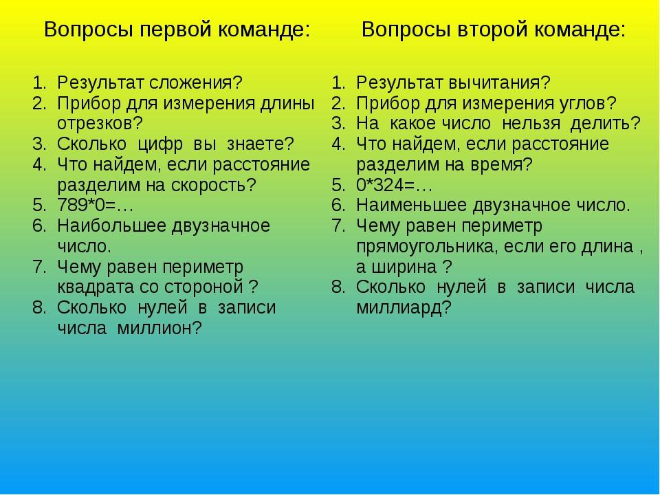 Вопросы первой команде: Вопросы второй команде: Результат сложения? Прибор д...