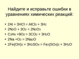 Найдите и исправьте ошибки в уравнениях химических реакций: 2Al + 3HCl = AlCl