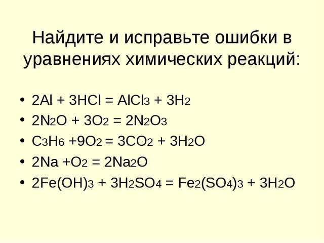 Найдите и исправьте ошибки в уравнениях химических реакций: 2Al + 3HCl = AlCl...