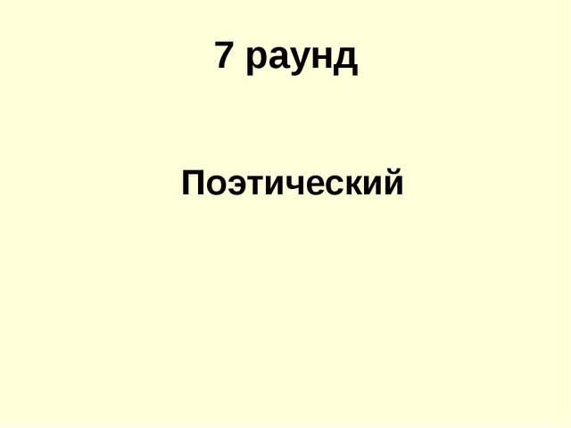 7 раунд Поэтический