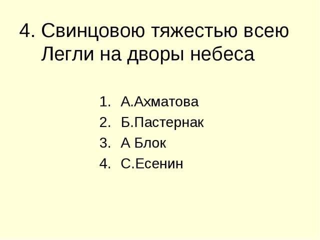 4. Свинцовою тяжестью всею Легли на дворы небеса А.Ахматова Б.Пастернак А Бло...