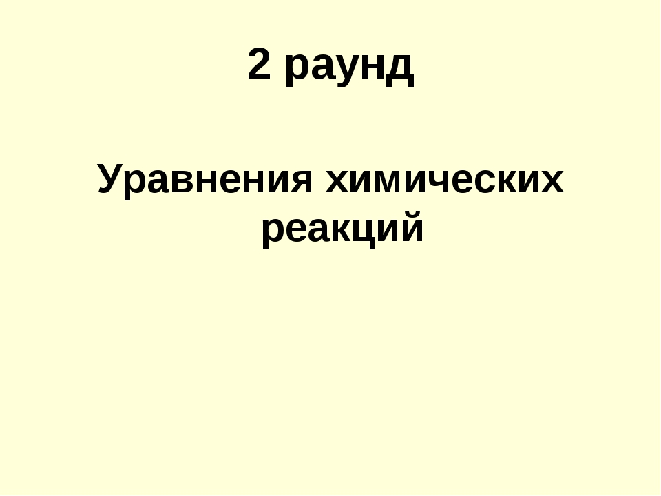 2 раунд Уравнения химических реакций