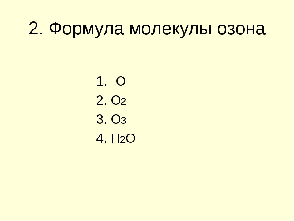 2. Формула молекулы озона О 2. О2 3. О3 4. Н2О