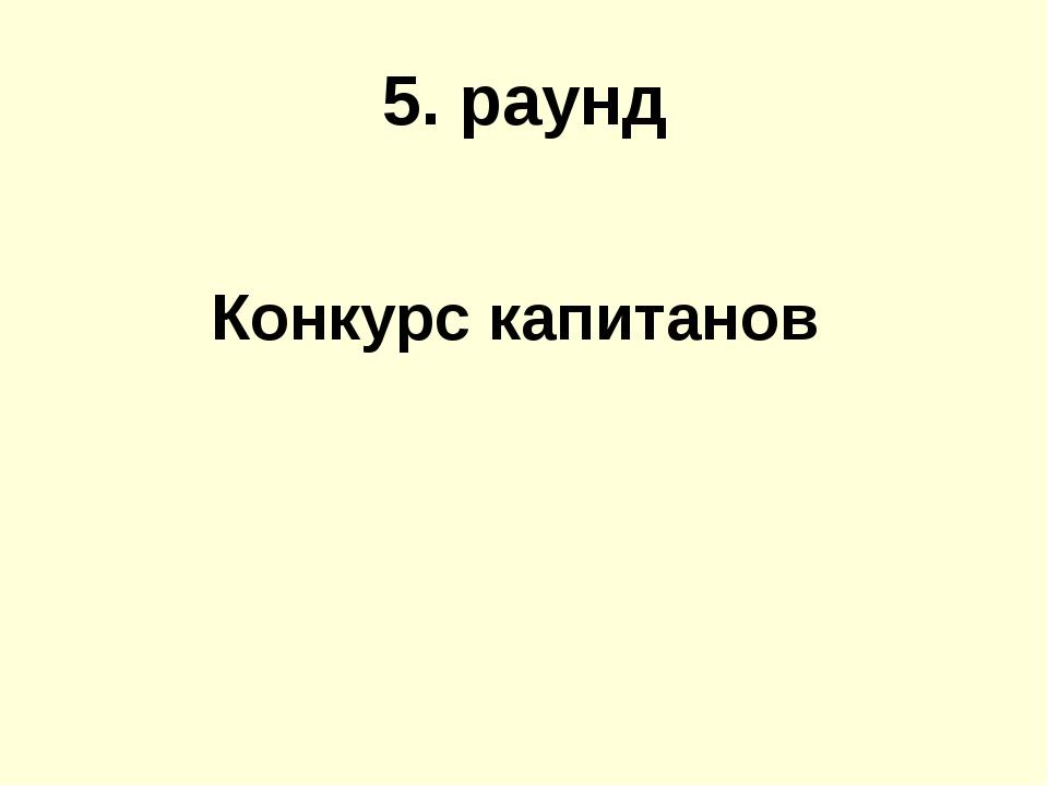 5. раунд Конкурс капитанов