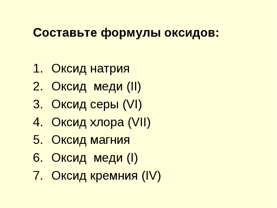 Составьте формулы оксидов: Оксид натрия Оксид меди (II) Оксид серы (VI) Оксид...
