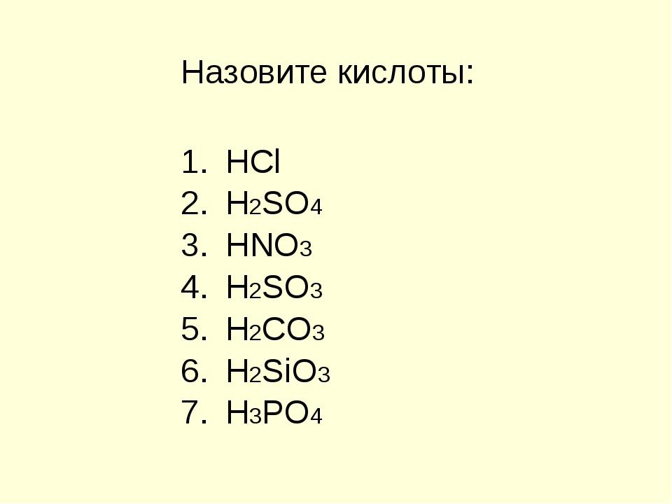 Назовите кислоты: HCl H2SO4 HNO3 H2SO3 H2CO3 H2SiO3 H3PO4