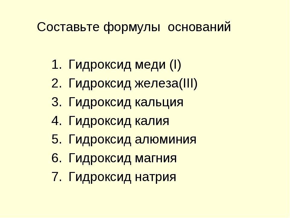Составьте формулы оснований Гидроксид меди (I) Гидроксид железа(III) Гидрокси...