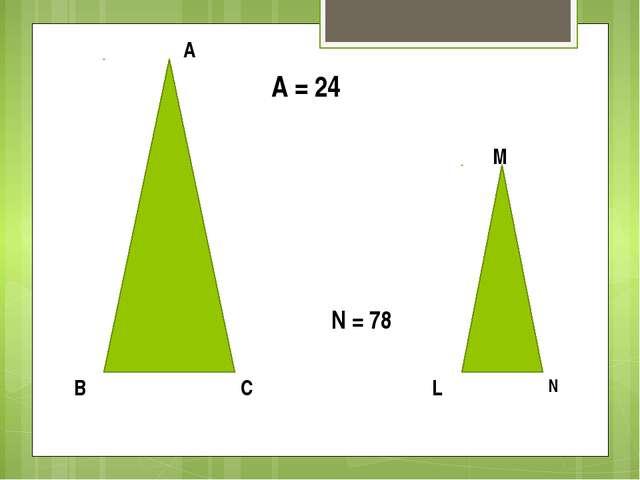 А В С М L N ∟ A = 24 ∟ N = 78