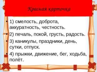 Красная карточка 1) смелость, доброта, аккуратность, честность. 2) печаль, по