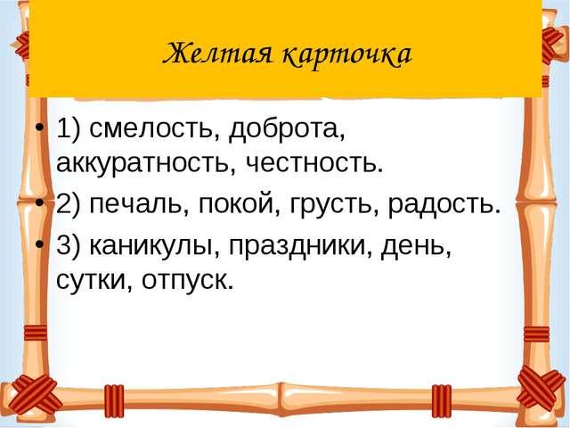 Желтая карточка 1) смелость, доброта, аккуратность, честность. 2) печаль, пок...