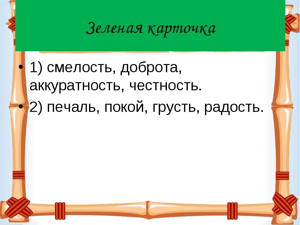 Зеленая карточка 1) смелость, доброта, аккуратность, честность. 2) печаль, по...