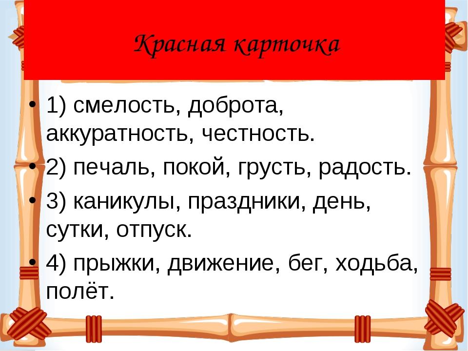 Красная карточка 1) смелость, доброта, аккуратность, честность. 2) печаль, по...
