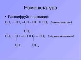 Номенклатура Расшифруйте название: СН3 - СН2 –СН - СН = СН2 3-метилпентен-1 С
