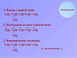 Н С Номенклатура 1. Выбор главной цепи. Н Н3 С С С С С СН3 Н Н Н3 2. Нумераци