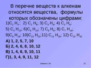 В перечне веществ к алкенам относятся вещества, формулы которых обозначены ци
