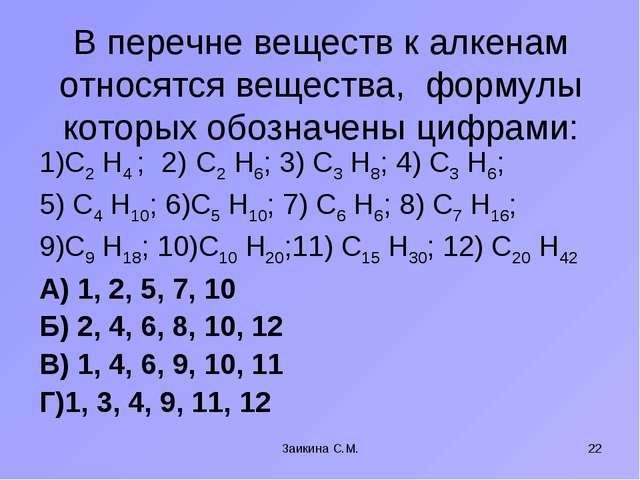 В перечне веществ к алкенам относятся вещества, формулы которых обозначены ци...