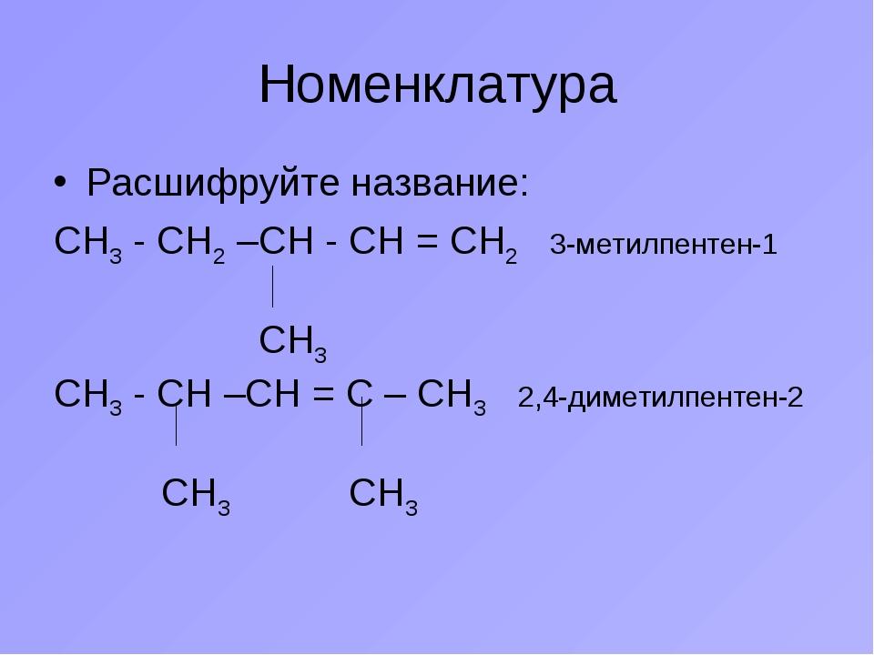 Номенклатура Расшифруйте название: СН3 - СН2 –СН - СН = СН2 3-метилпентен-1 С...