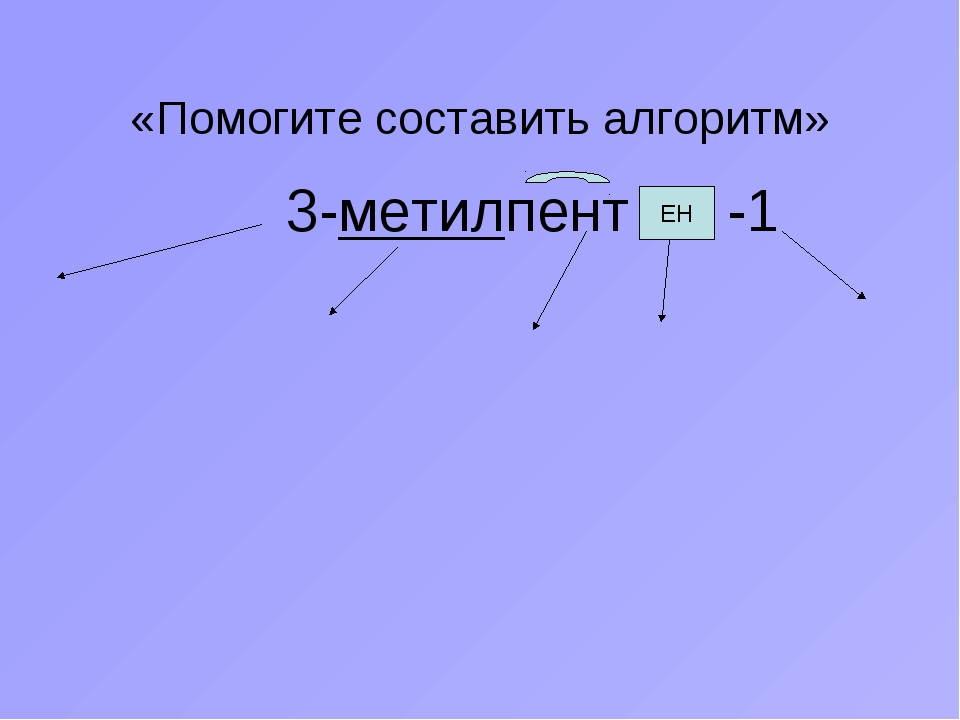 «Помогите составить алгоритм» 3-метилпент -1 ЕН