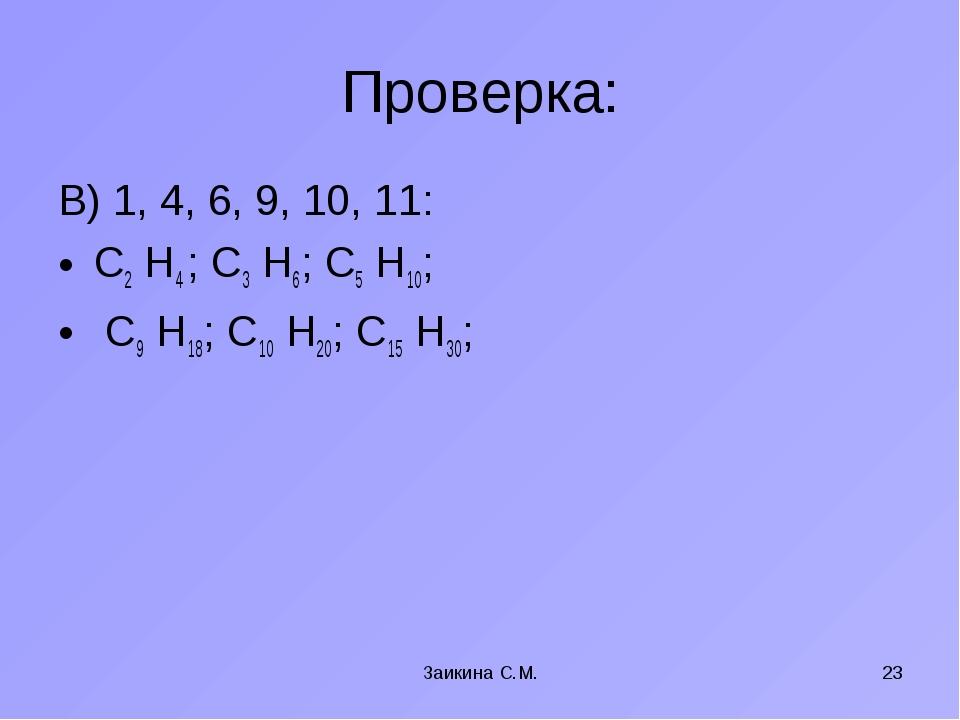 Проверка: В) 1, 4, 6, 9, 10, 11: С2 Н4 ; С3 Н6; С5 Н10; С9 Н18; С10 Н20; С15...