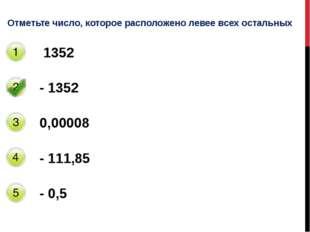 Отметьте число, которое расположено левее всех остальных 1352 - 1352 0,00008
