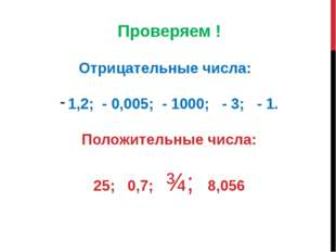 Проверяем ! Отрицательные числа: 1,2; - 0,005; - 1000; - 3; - 1. Положительны