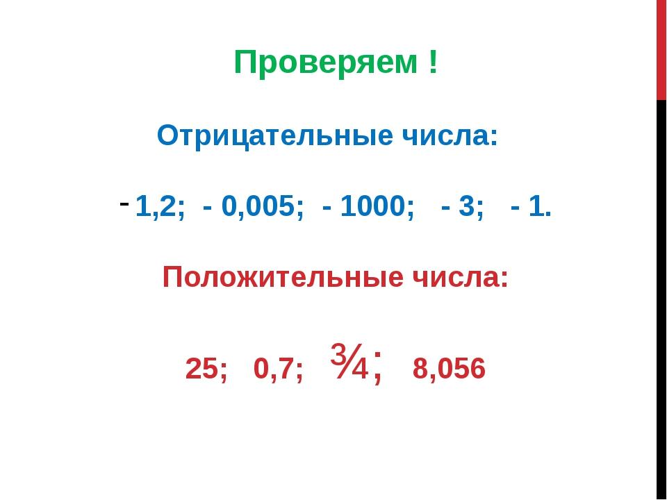Проверяем ! Отрицательные числа: 1,2; - 0,005; - 1000; - 3; - 1. Положительны...