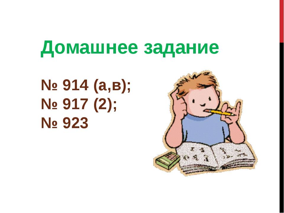 Домашнее задание № 914 (а,в); № 917 (2); № 923
