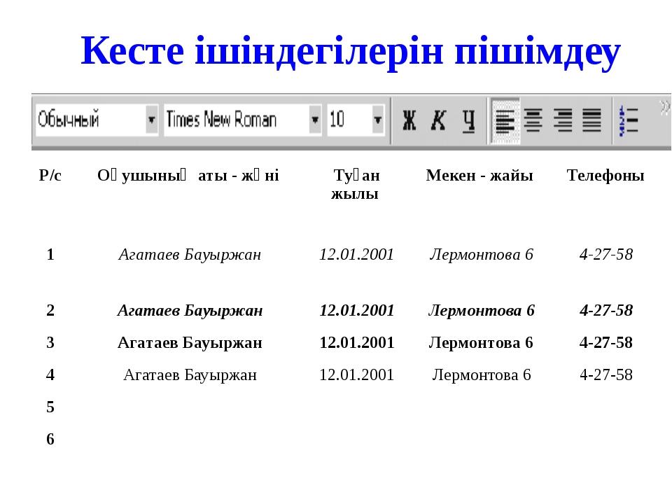 Р/с Оқушының аты-жөні Туған жылы Мекен - жайы Телефоны 1 Агатаев Бауыржан 12....