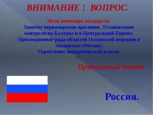 ВНИМАНИЕ ! ВОПРОС. Цели воюющих государств. Занятие черноморских проливов. Ус