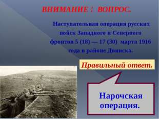 ВНИМАНИЕ ! ВОПРОС. Наступательная операция русских войск Западного и Северног