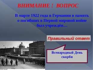 ВНИМАНИЕ ! ВОПРОС В марте 1922 года в Германии в память о погибших в Первой м