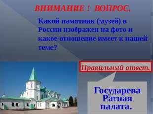 ВНИМАНИЕ ! ВОПРОС. Какой памятник (музей) в России изображен на фото и какое