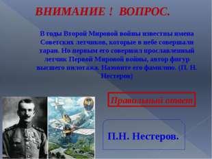 В годы Второй Мировой войны известны имена Советских летчиков, которые в небе