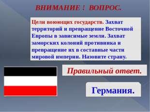 Цели воюющих государств. Захват территорий и превращение Восточной Европы в з