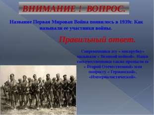 Название Первая Мировая Война появилось в 1939г. Как называли ее участники во