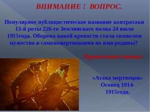 Популярное публицистическое название контратаки 13-й роты 226-го Землянского