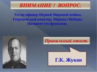Унтер-офицер Первой Мировой войны, Георгиевский кавалер, Маршал Победы. Назов