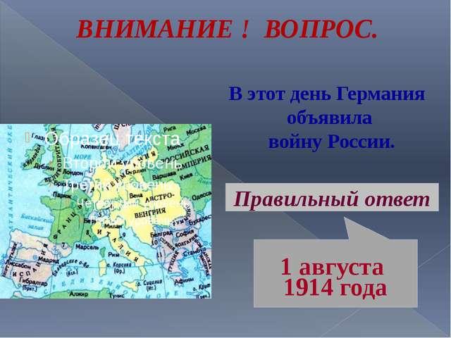 Правильный ответ 1 августа 1914 года В этот день Германия объявила войну Росс...