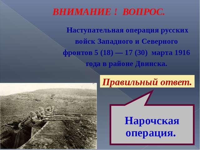 ВНИМАНИЕ ! ВОПРОС. Наступательная операция русских войск Западного и Северног...