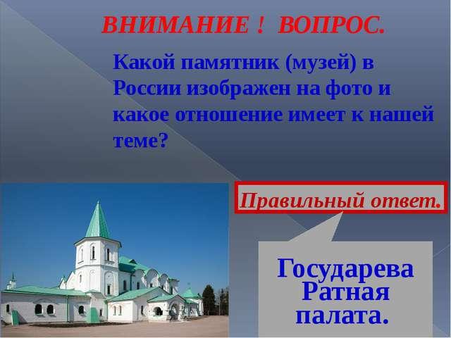 ВНИМАНИЕ ! ВОПРОС. Какой памятник (музей) в России изображен на фото и какое...