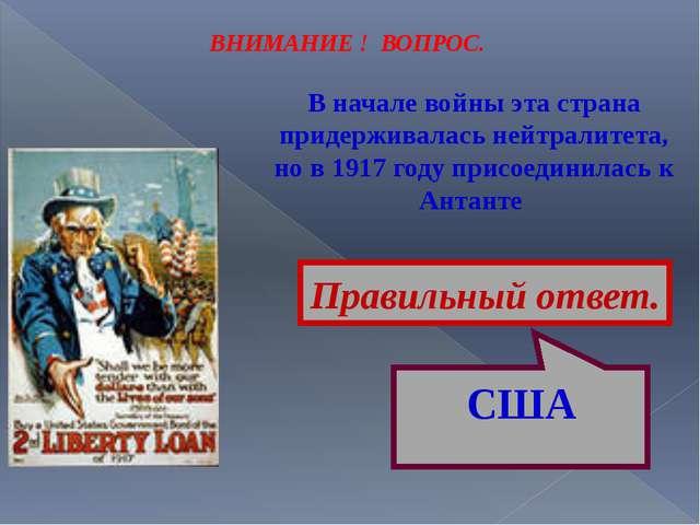 ВНИМАНИЕ ! ВОПРОС. В начале войны эта страна придерживалась нейтралитета, но...