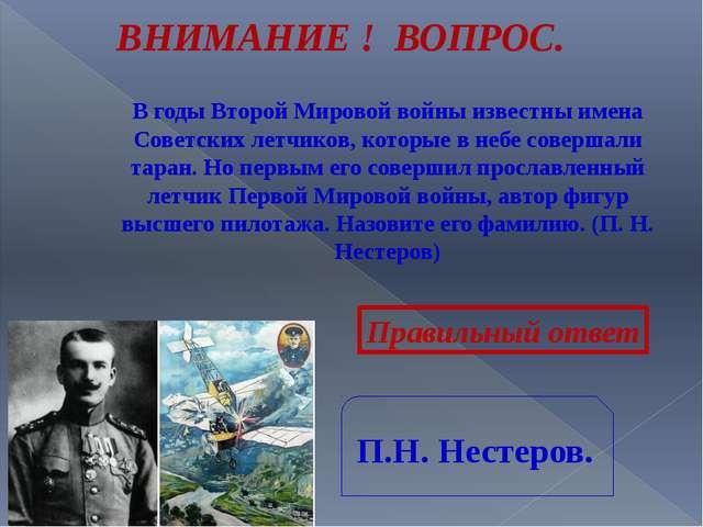 В годы Второй Мировой войны известны имена Советских летчиков, которые в небе...