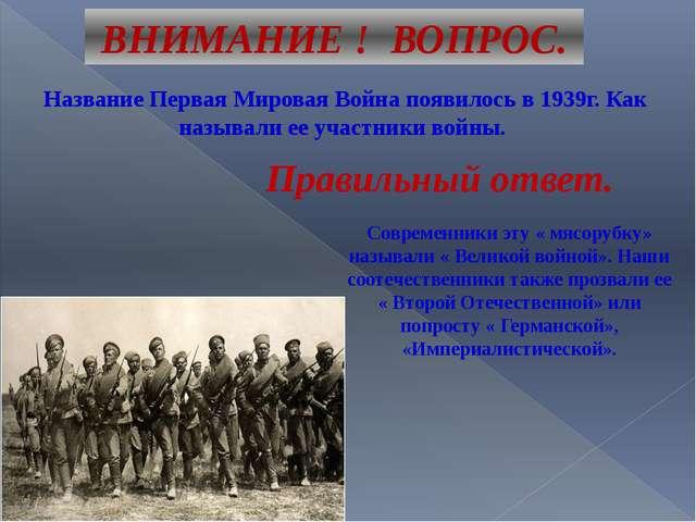 Название Первая Мировая Война появилось в 1939г. Как называли ее участники во...