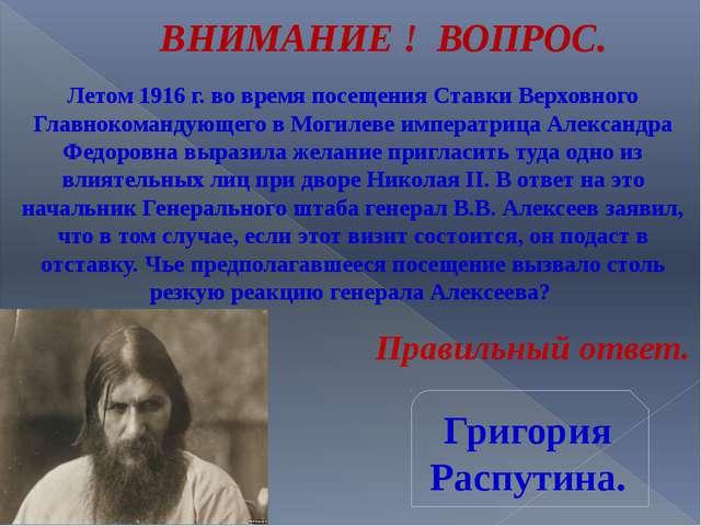 Летом 1916 г. во время посещения Ставки Верховного Главнокомандующего в Могил...