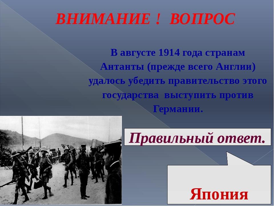 ВНИМАНИЕ ! ВОПРОС В августе 1914 года странам Антанты (прежде всего Англии) у...