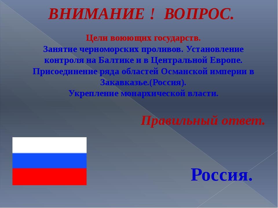 ВНИМАНИЕ ! ВОПРОС. Цели воюющих государств. Занятие черноморских проливов. Ус...