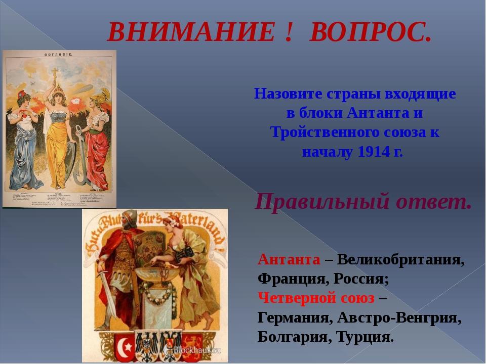 Назовите страны входящие в блоки Антанта и Тройственного союза к началу 1914...