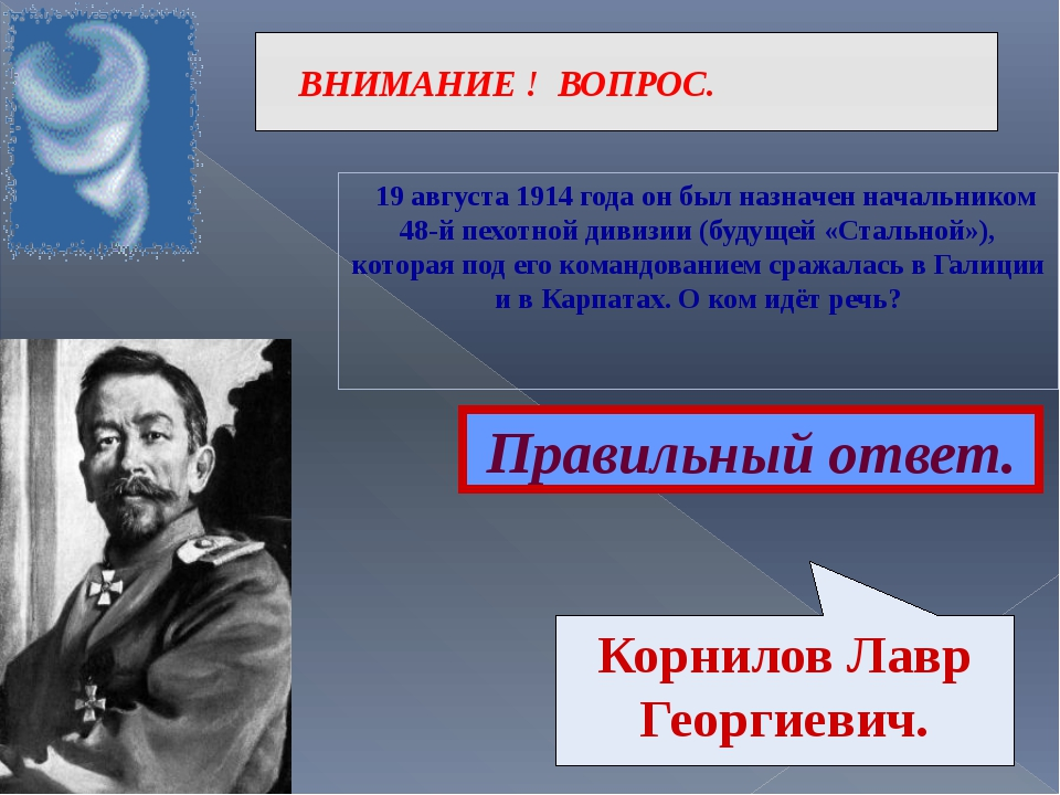 ВНИМАНИЕ ! ВОПРОС. 19 августа 1914 года он был назначен начальником 48-й пехо...